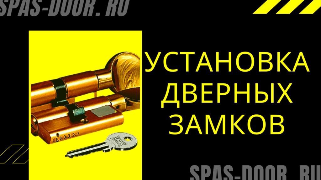 Установка замков в дверь Москва