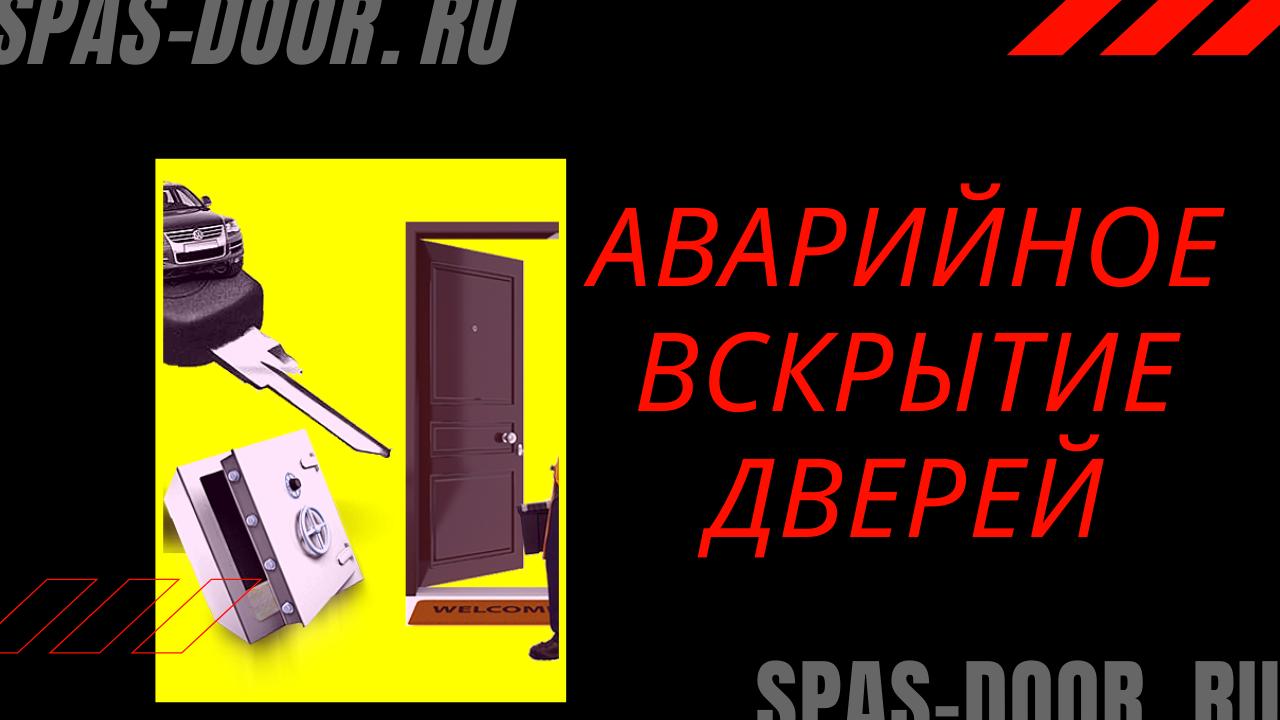 Вызвать мастера открыть автомобиль Москва