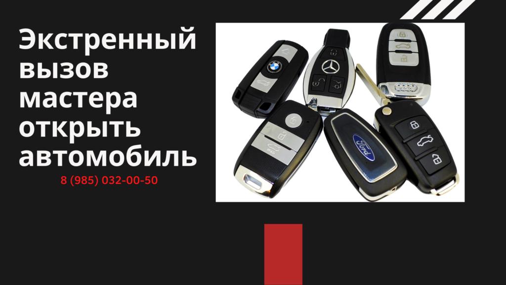 Автослесарь Москва
